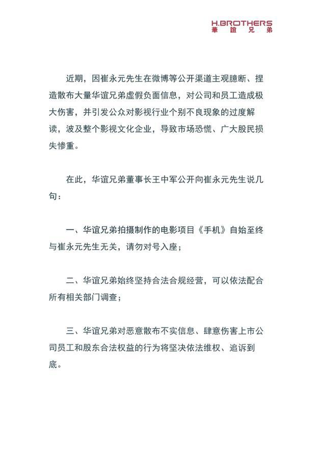 华谊针对不实传言发声明:坚决依法维权 追诉到底