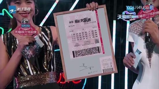 绝对公平!马云双11买了4注大乐透 结果只中了六等奖赔了3块