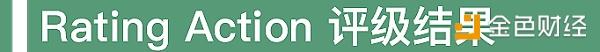 Ardor 代码库半年未更新 项目进展情况存疑|标准共识评级