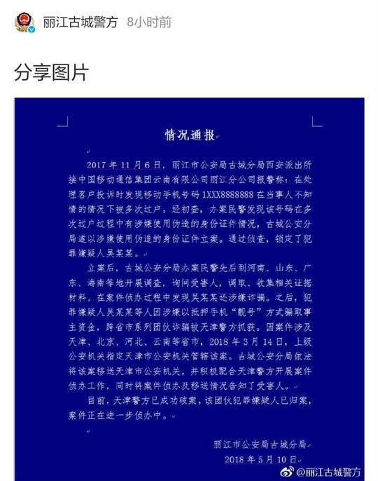 丽江警方:男子50万买靓号被过户 诈骗团伙已归案