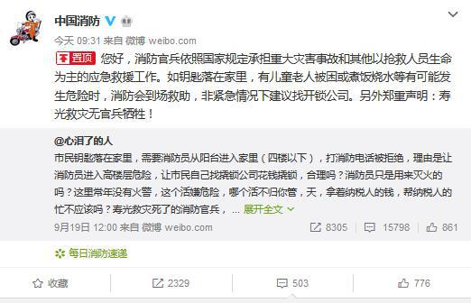 网友称消防员拿纳税人钱却不帮开门 中国消防回应