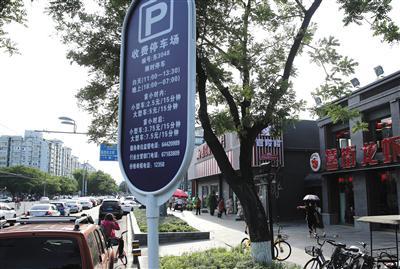 北京停车收费下月调整:不足一个计时单位不收费