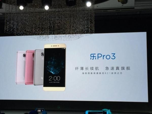 售价1799元起:骁龙821旗舰 乐视超级手机乐Pro 3亮相的照片 - 1