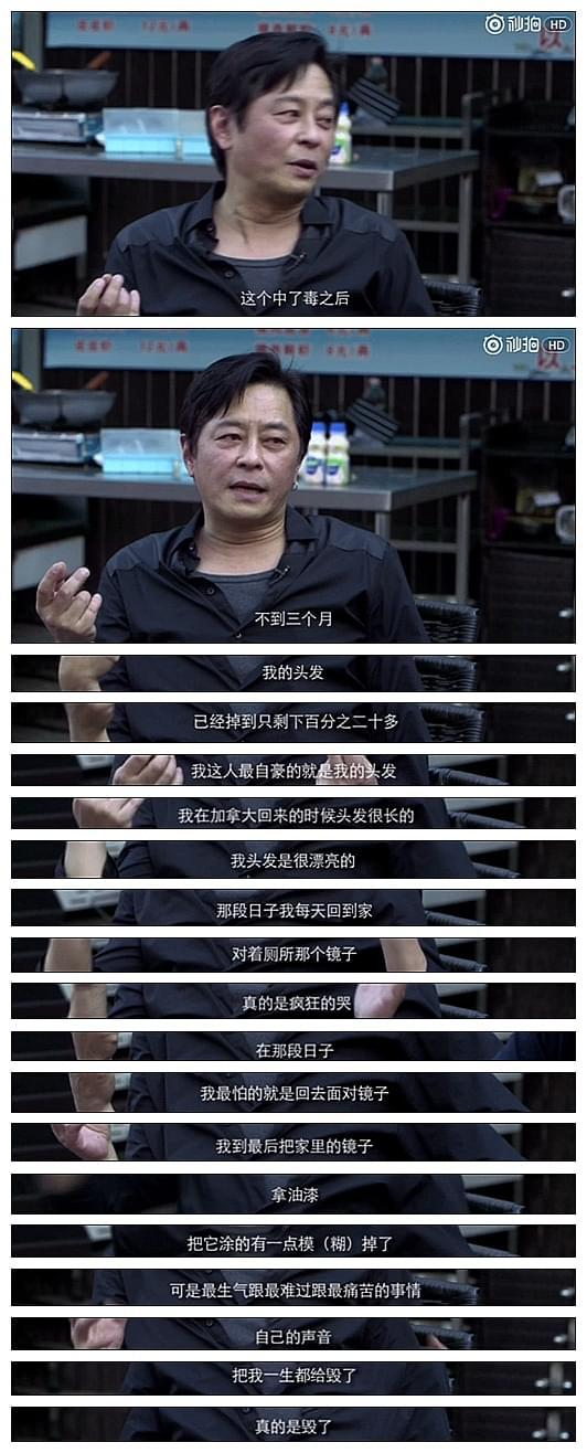 王杰谈遭人下毒