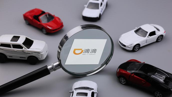 滴滴向上海检查组提交整改报告:封禁4.3万人员车辆