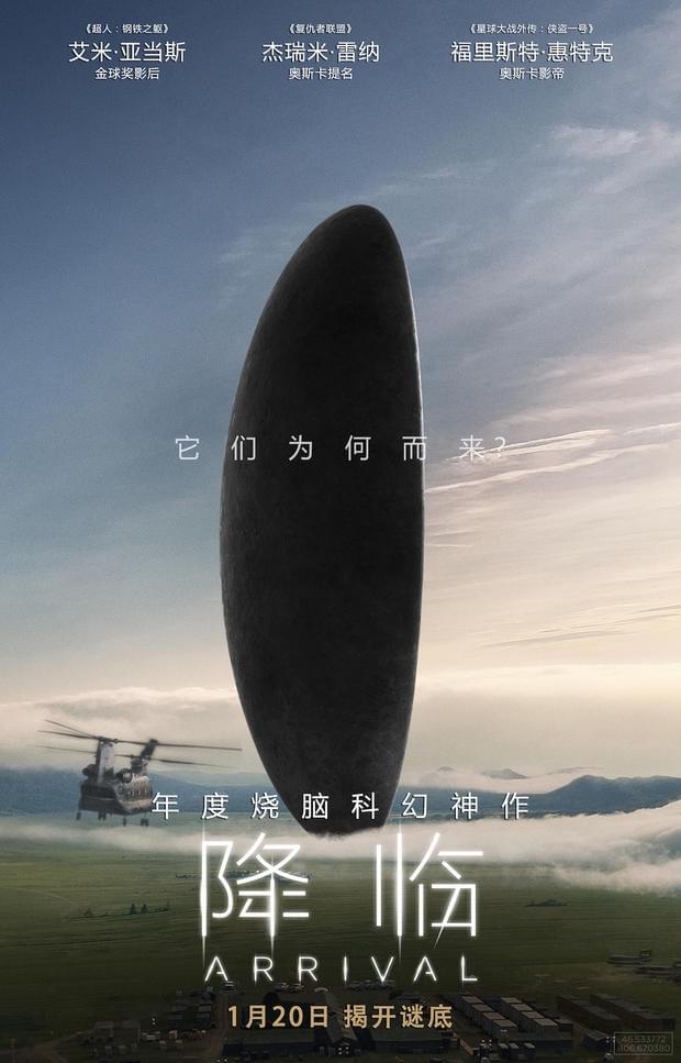 科幻片《降临》曝中文定档预告 1月20日开启终极烧脑的照片 - 5