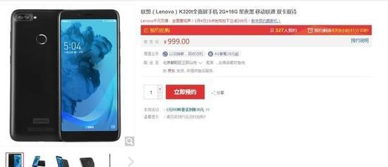 联想首款18:9全面屏手机曝光 售价999元