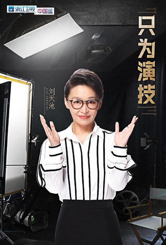 荆娱:刘天池回应训练演员方式的争议 用爆发力调动情绪