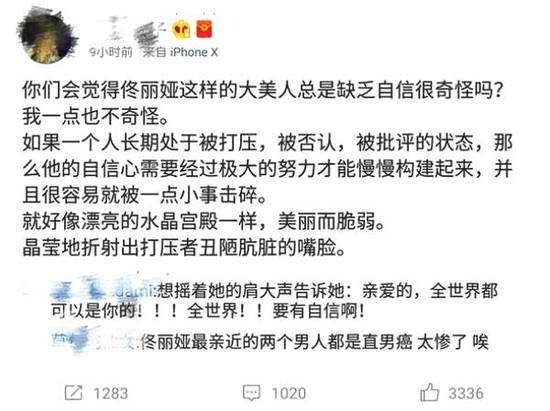 佟丽娅父亲被指责是直男癌 竟这样怒怼网友