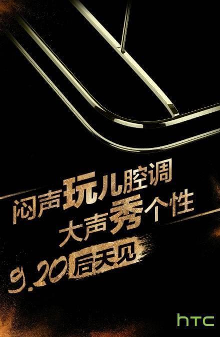 HTC预告9月20日发布面向年轻人的新机的照片 - 5