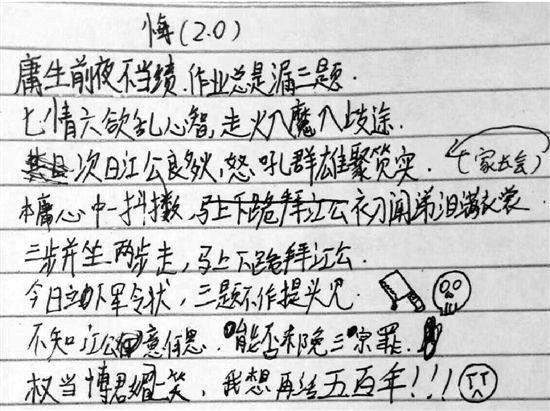 体育特长生挨批连写两首改过诗 老师震惊!