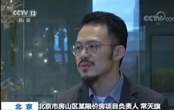 """350万购小三居!北京首批""""限房价 竞地价""""项目入市"""