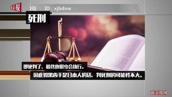 """""""在日留学生江歌被杀案""""凶手会被判处死刑吗?"""