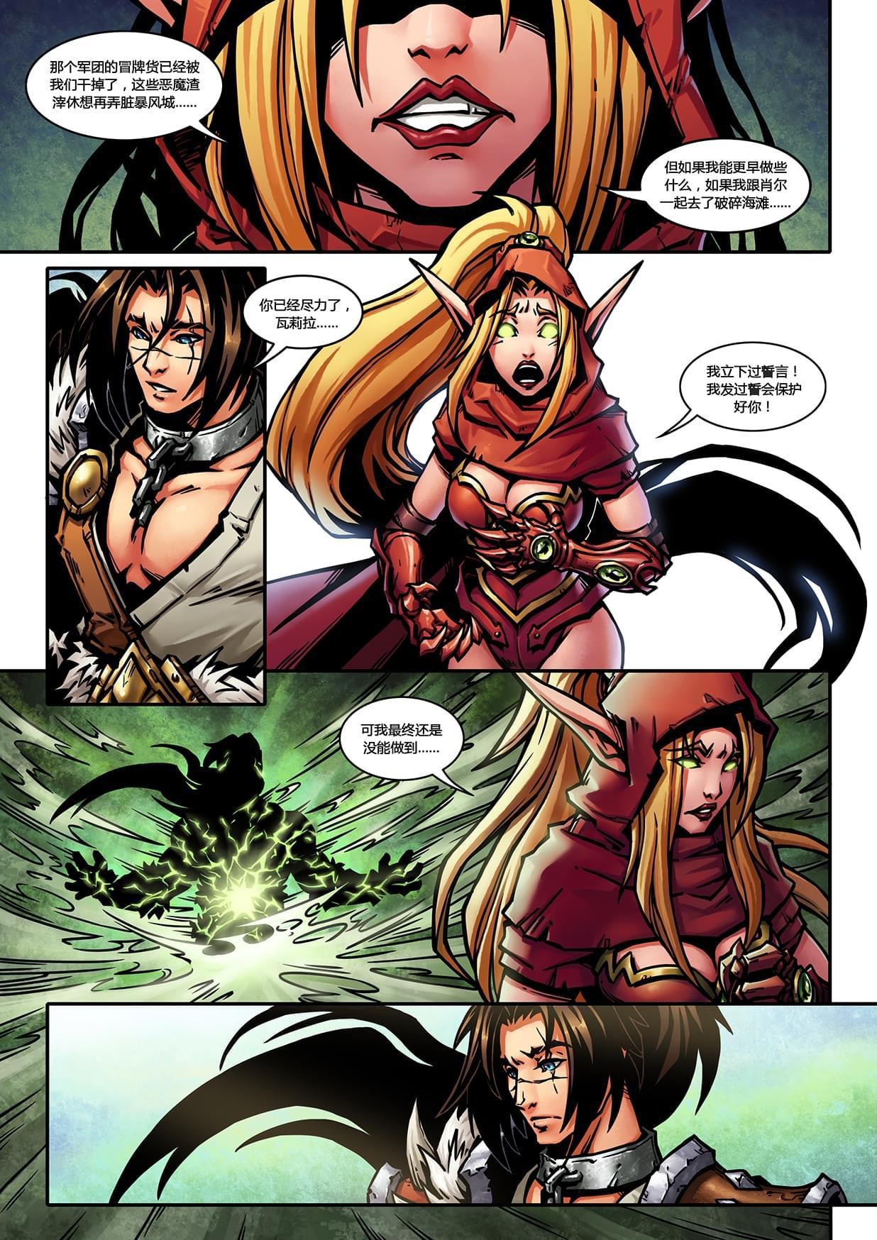风暴英雄短篇漫画《REUNITED》瓦莉拉&瓦里安