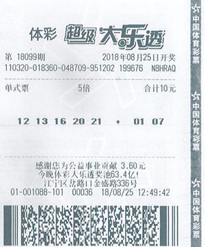 体彩大乐透18099期南京4678万.jpg