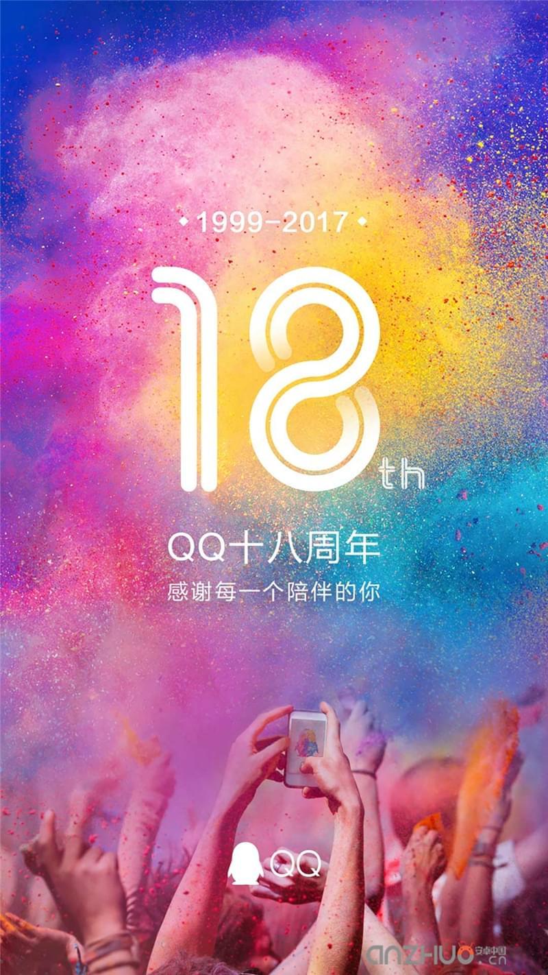 今天真的是QQ 18岁生日 但是转发没有Q币的照片 - 1