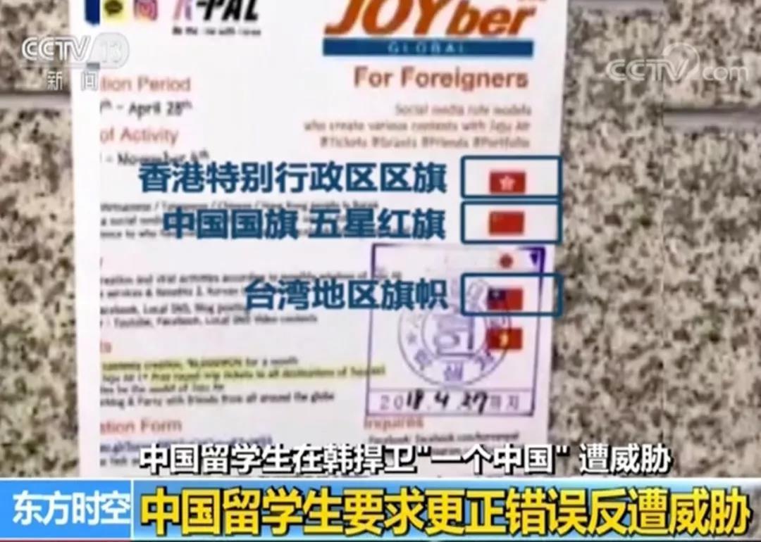 韩企将港台中国并列 中国留学生要求更正竟被威胁