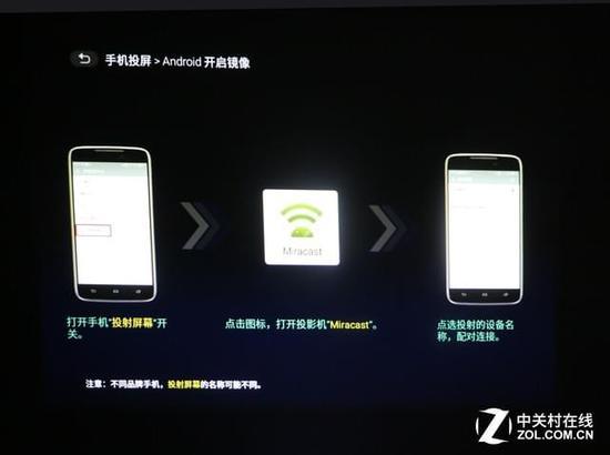 安卓系统手机投屏步骤的详细讲解