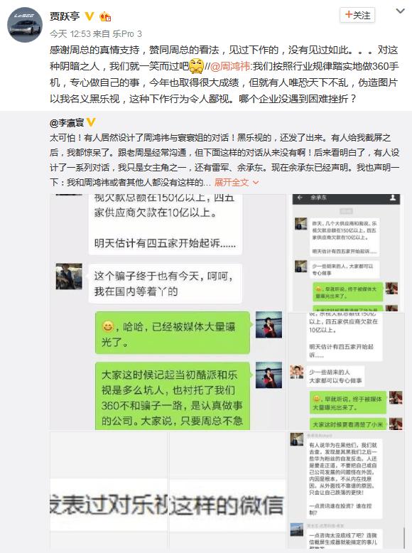 """贾跃亭亲自出面开撕小米 不点名喊话""""雷军"""":敢做不敢当的照片 - 3"""