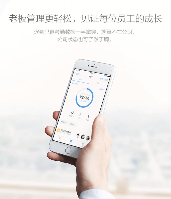 阿里钉钉发布M1智能考勤机:手机极速打卡神器/299元的照片 - 10