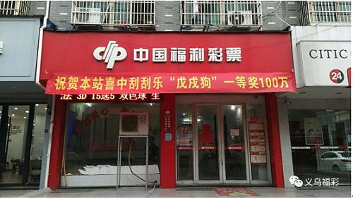 PK10官网彩民顺道买刮刮乐却中100万 继续工作不辞职