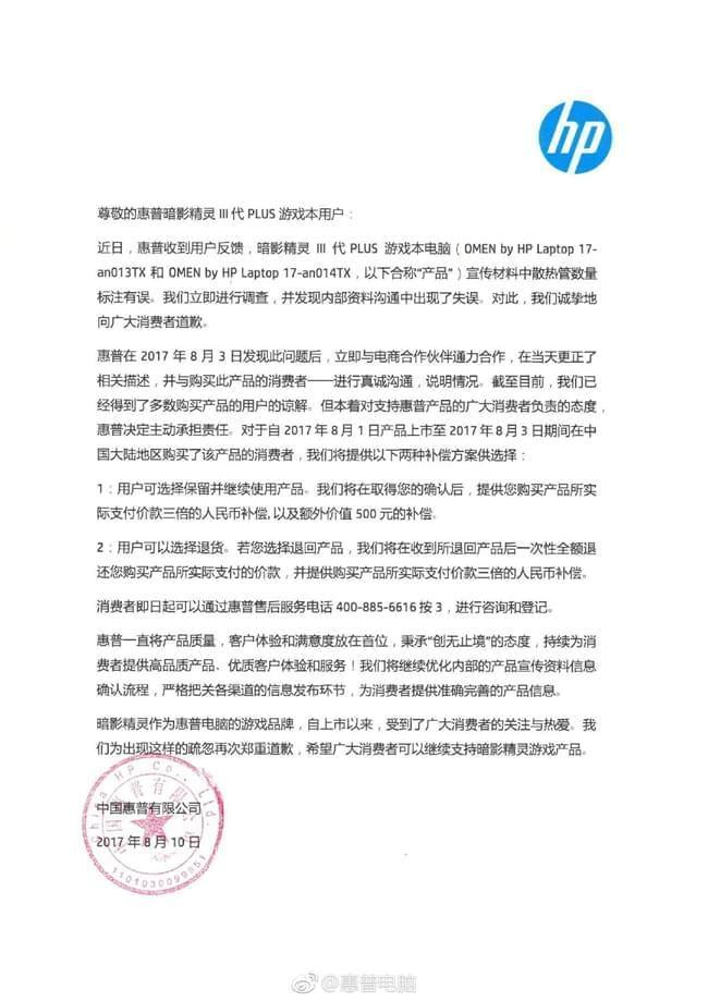 """惠普首发新品涉嫌虚假宣传 回应:""""退一赔三"""""""