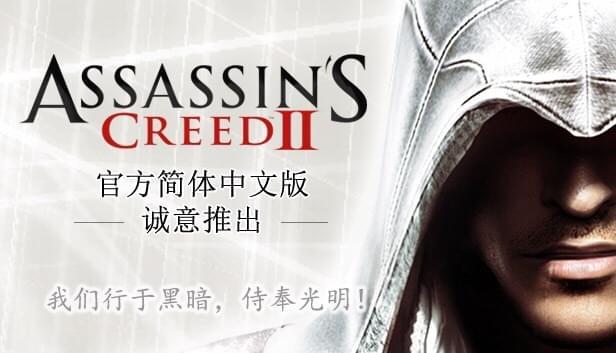 育碧官方宣布旗下游戏将全面带来中文版