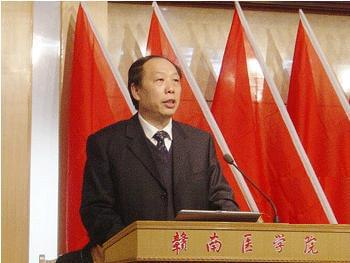 赣南医学院原党委书记严重违纪被开除党籍和公职