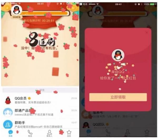 2017春节红包攻略:QQ出剑 支付宝接招的照片 - 6