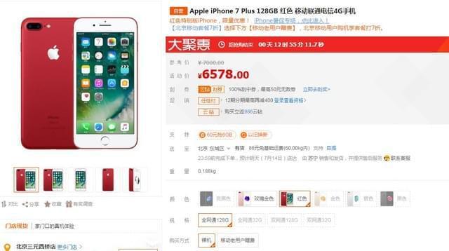 销量不理想 红色iPhone7 Plus疯狂降价