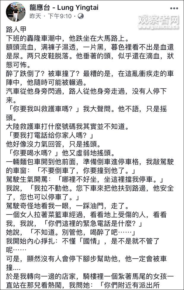 龙应台沈阳街头遇受伤男子 因这事赞警察:上了一课
