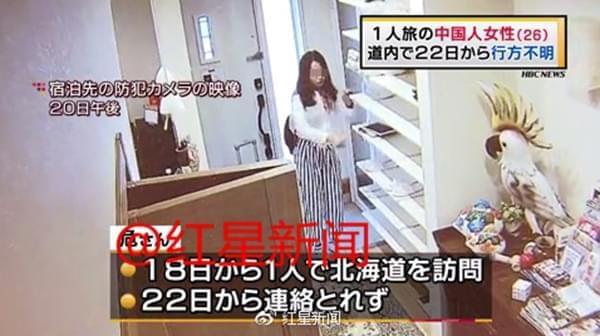 女教师游日本失踪! 失踪前画面曝光,行里仍在店里