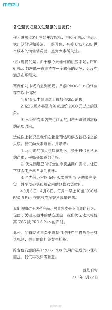 魅族PRO 6 Plus抢购难 粉丝抱怨厂商忙道歉的照片 - 2