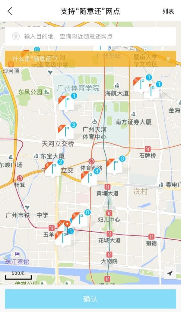 """共享汽车终于来广州 我们试着""""飙""""了一趟的照片 - 5"""