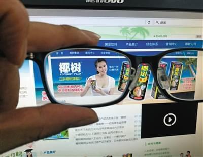 椰树椰汁新广告被指