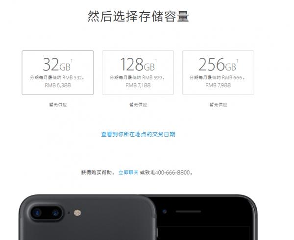 国行iPhone 7/7 Plus售价公布:亮黑色没有32GB版的照片 - 4