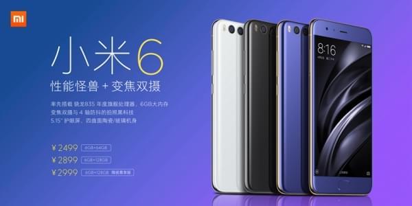 小米6发布:骁龙835/标配6GB内存的照片 - 1