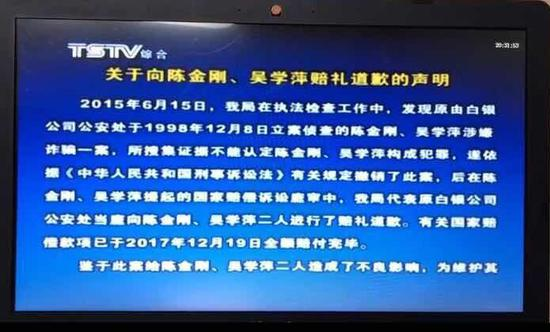 公安局拒不履行法院判决被曝光后 通过电视台向当事人道歉
