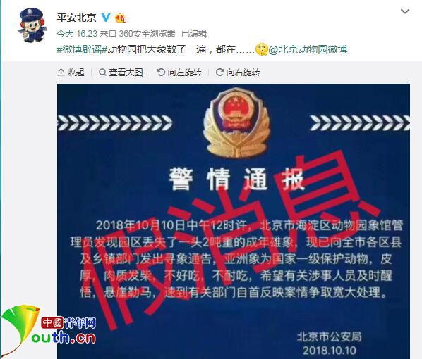 北京动物园辟谣2吨大象走失:建园以来从无动物走失