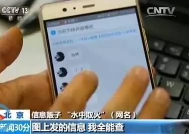 网上黑市买卖个人信息,用手机号身份财产全查清