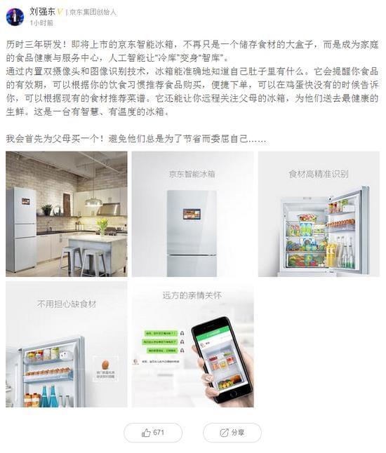 刘强东称京东自主品牌智能冰箱即将上市的照片 - 2