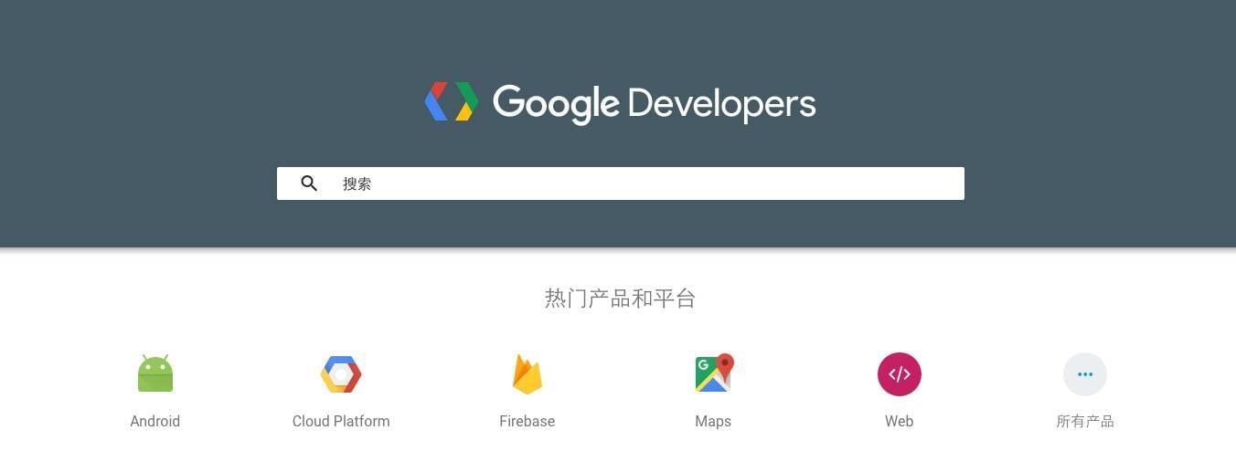Google Developers 中国网站正式发布的照片 - 1