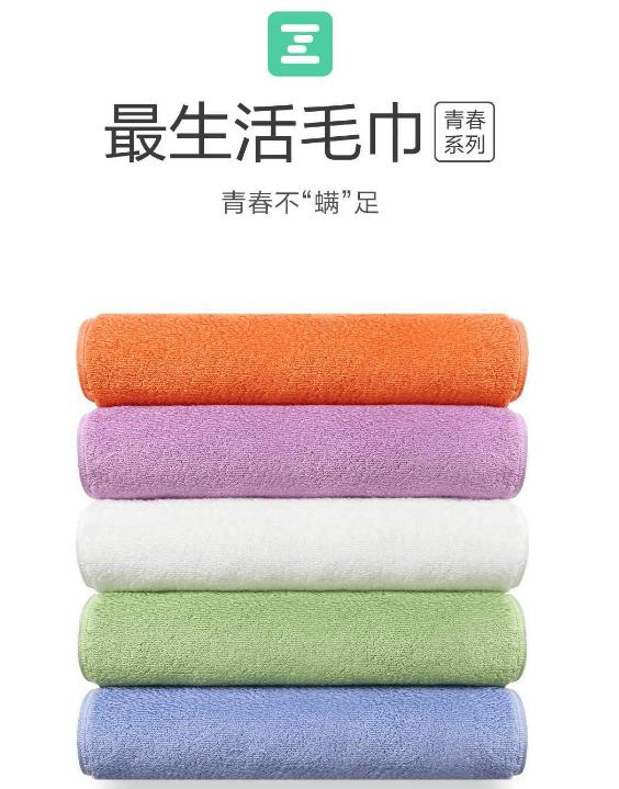 小米商城开卖年轻人的第一条好毛巾:69元3条的照片 - 2