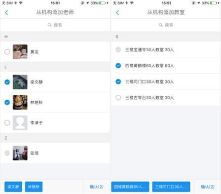 天校2.0正式发布 多项新功能带来不凡用户体验