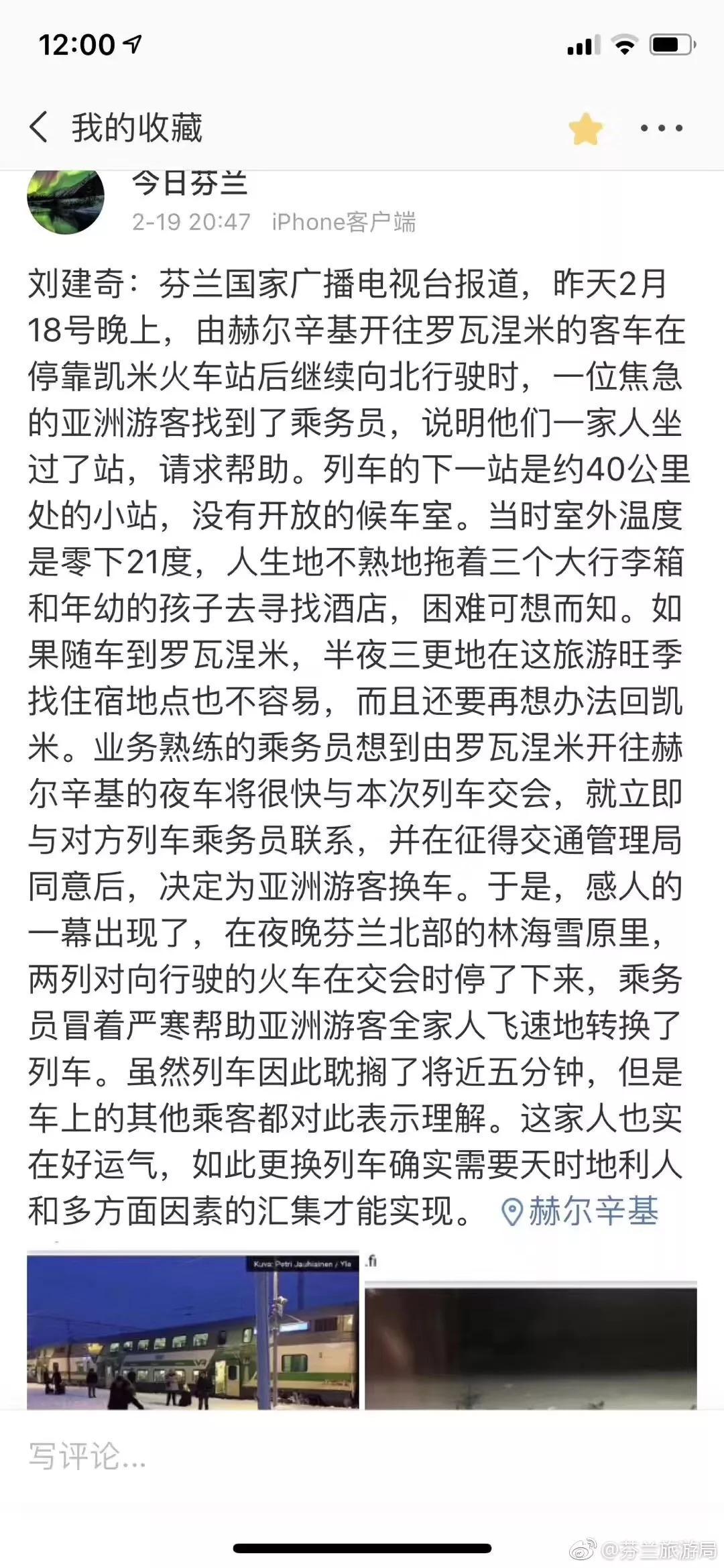 瑞典被指粗暴对待中国游客 邻居芬兰发微博抢生意