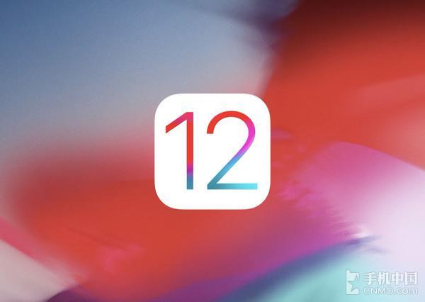iOS 12系统