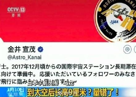 在太空3周长高9厘米?日本宇航员道歉:我量错了