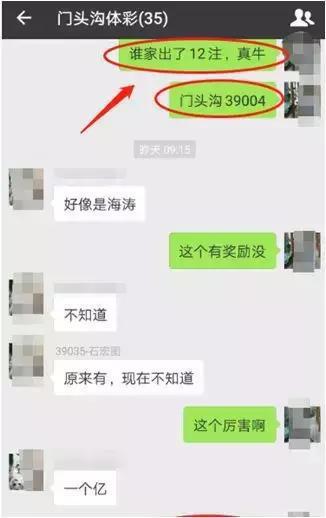 六旬大爷现身领9921万大奖 购彩已超20年(图)
