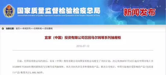 """宜家终于宣布在中国召回""""夺命电灯"""""""