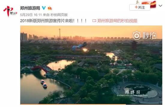 郑州旅游宣传片花费348万 竟出现开封景点